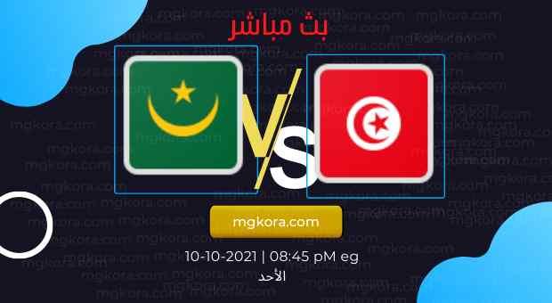 مشاهدة مباراة تونس وموريتانيا بث مباشر الأحد 10-10-2021 في تصفيات كأس العالم