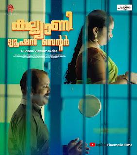 Kalyani Tuition Centre Malayalam web series, www.mallurelease.com