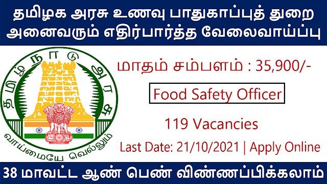 தமிழக அரசு உணவு பாதுகாப்பு அலுவலர் வேலைவாய்ப்பு | Food Safety Officer Post | TN MRB Recruitment 2021