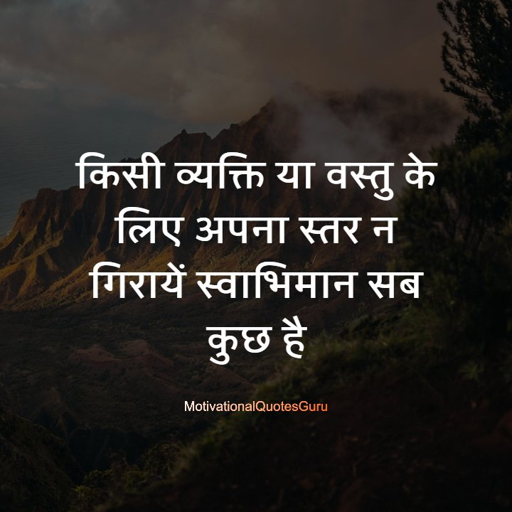 Self Respect quotes in hindi