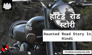 Bullet-Ki-Sawari-Hindi-Haunted-Road-Trip-Story-Real-Highways-in-India-Bhutiya-Kahani