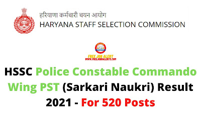 Sarkari Result: HSSC Police Constable Commando Wing PST (Sarkari Naukri) Result 2021 - For 520 Posts