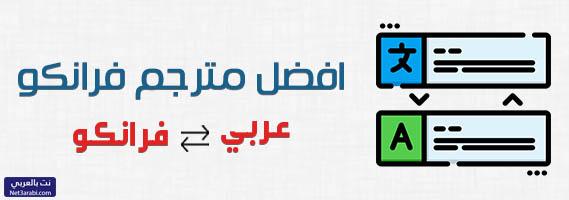 ترجمه فرانكو Translate Franco To Arabic لترجمة من عربي الى فرانكو والعكس