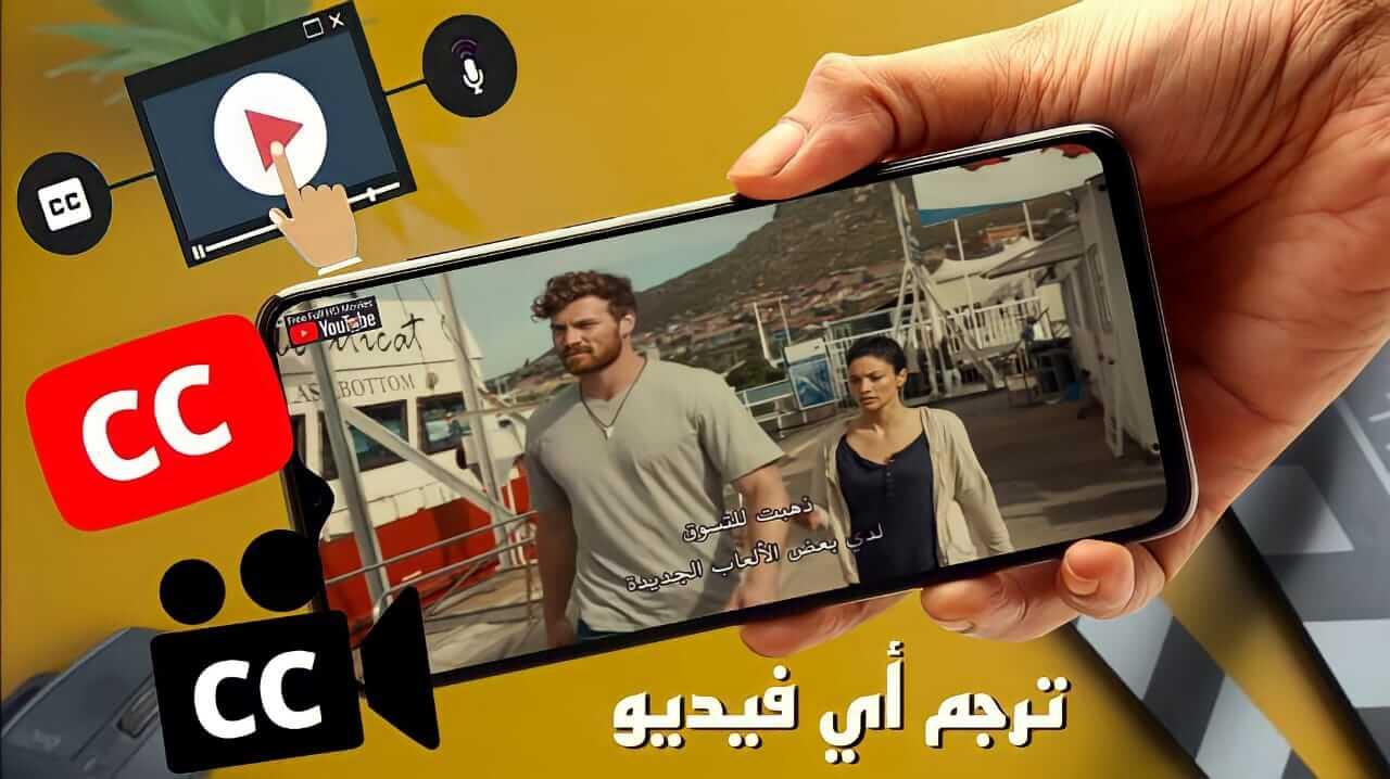 طريقة ترجمة الفيديو - موقع يترجم الفيديوهات إلى أي جميع لغات العالم مجانا