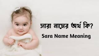 সারা শব্দের অর্থ কি ?, Sara, সারা নামের ইসলামিক অর্থ কী ?, Sara meaning, সারা নামের আরবি অর্থ কি, Sara meaning bangla, সারা নামের অর্থ কি ?, Sara meaning in Bangla, সারা কি ইসলামিক নাম, Sara name meaning in Bengali, সারা অর্থ কি ?, Sara namer ortho, সারা, সারা অর্থ, Sara নামের অর্থ