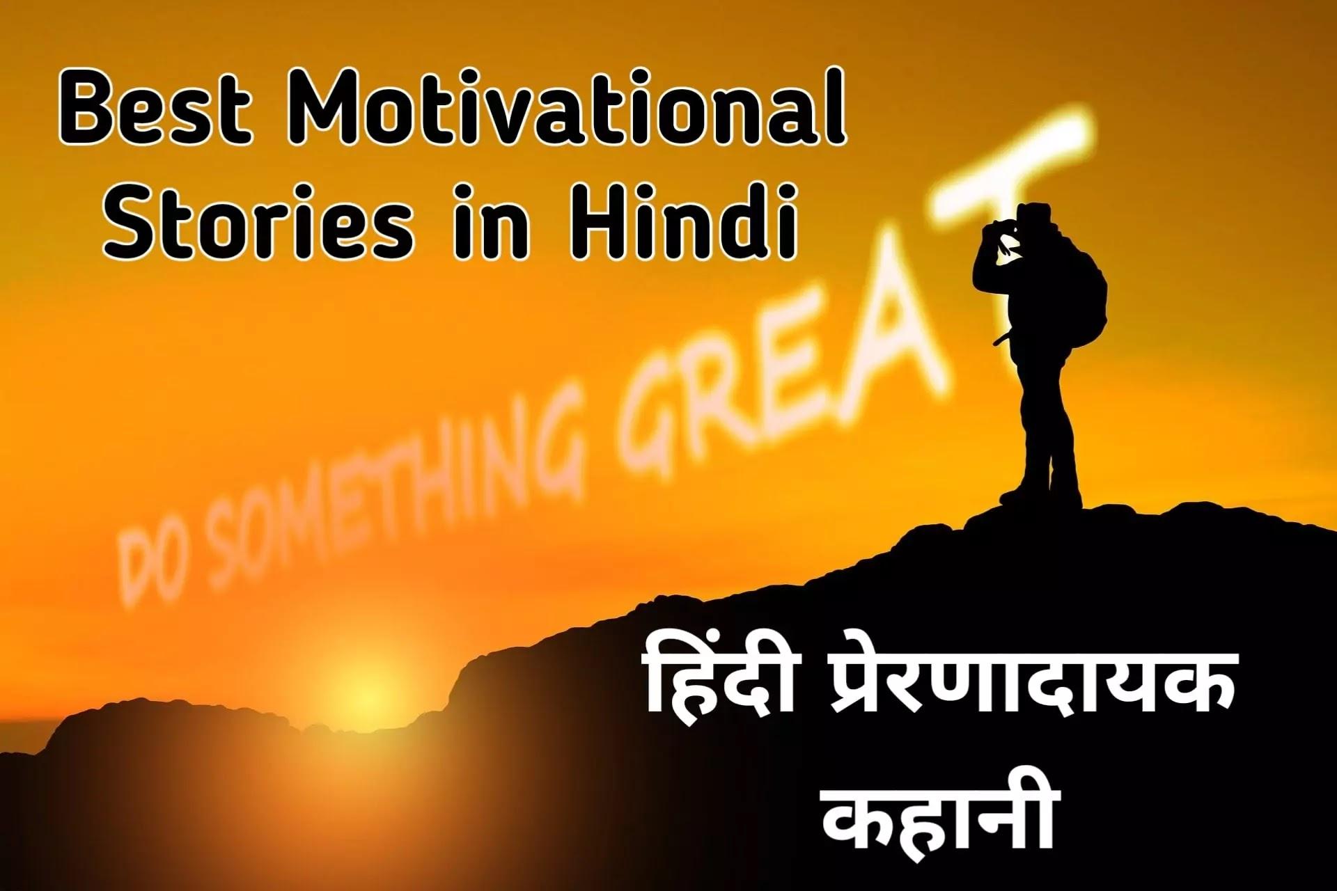 जिंदगी बदल देंगी ये कहानियाँ | 3+ Best Motivational Stories in Hindi