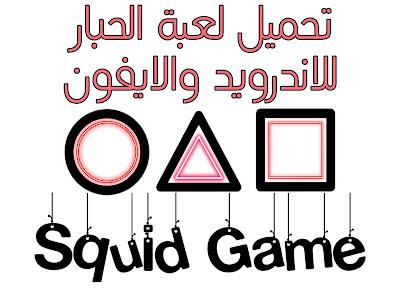 تحميل لعبة الحبار, تحميل لعبة squid game, تحميل لعبة مسلسل الحبار, لعبة مسلسل الحبار, لعبة squid game challenge, ألعاب مسلسل الحبار, تحميل لعبة مسلسل squid game, تنزبل لعبة الحبار squidgame.