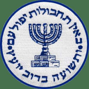 Mossad Nedir? Mossad Nedir Ekşi? Mossad Ajanı Nedir?