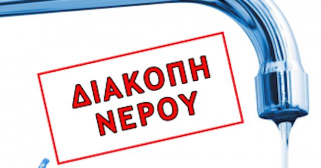 ΔΕΥΑ Ναυπλίου: Διακοπή υδροδότησης στην περιοχή Κούρτη