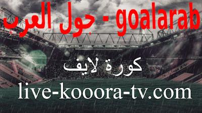 جول العرب goalarab بث مباشر مباريات اليوم كورة لايف