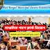 মাধ্যমিক রাজ্যের পৌরসভায় গ্রুপ-সি ও গ্রুপ-ডি পদে কর্মী নিয়োগ | 10th Pass group D Jobs 2021