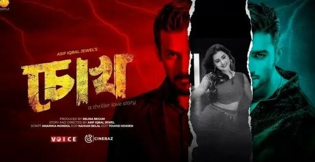 Chokh 2021 Bangla Movie 720p Free Download