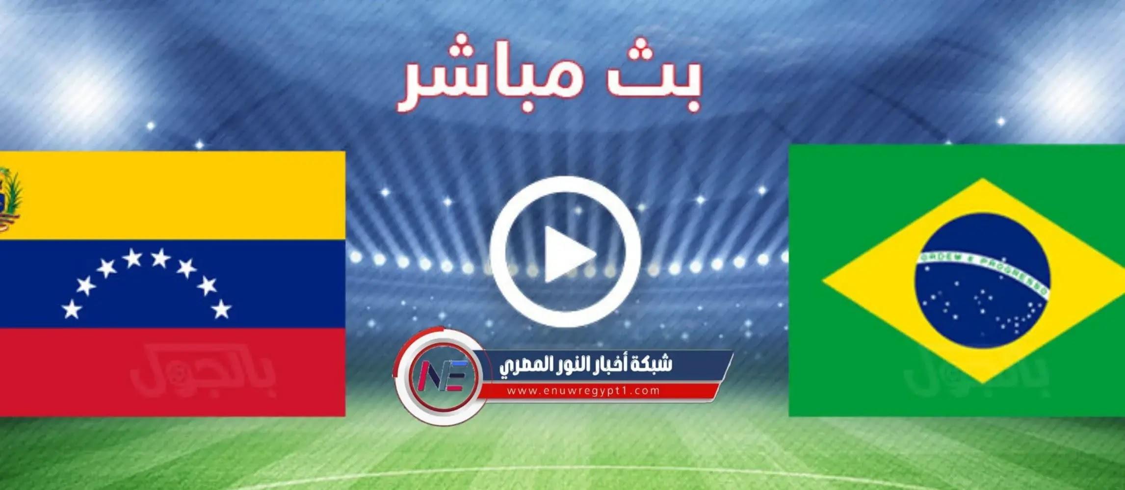 يلا شوت يوتيوب .. مشاهدة مباراة البرازيل و فنزويلا بث مباشر اليوم 07-10-2021 في تصفيات كأس العالم بجودة عالية