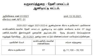 Theni District Village Assistant Recruitment 2021 07 Vacancies