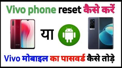 Vivo mobile reset kaise kare, Vivo phone me backup data kaise le