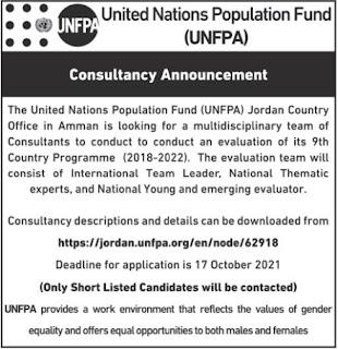 اعلانات توظيف للعمل لدى احد المنظمات الدولية UNFPA في الاردن