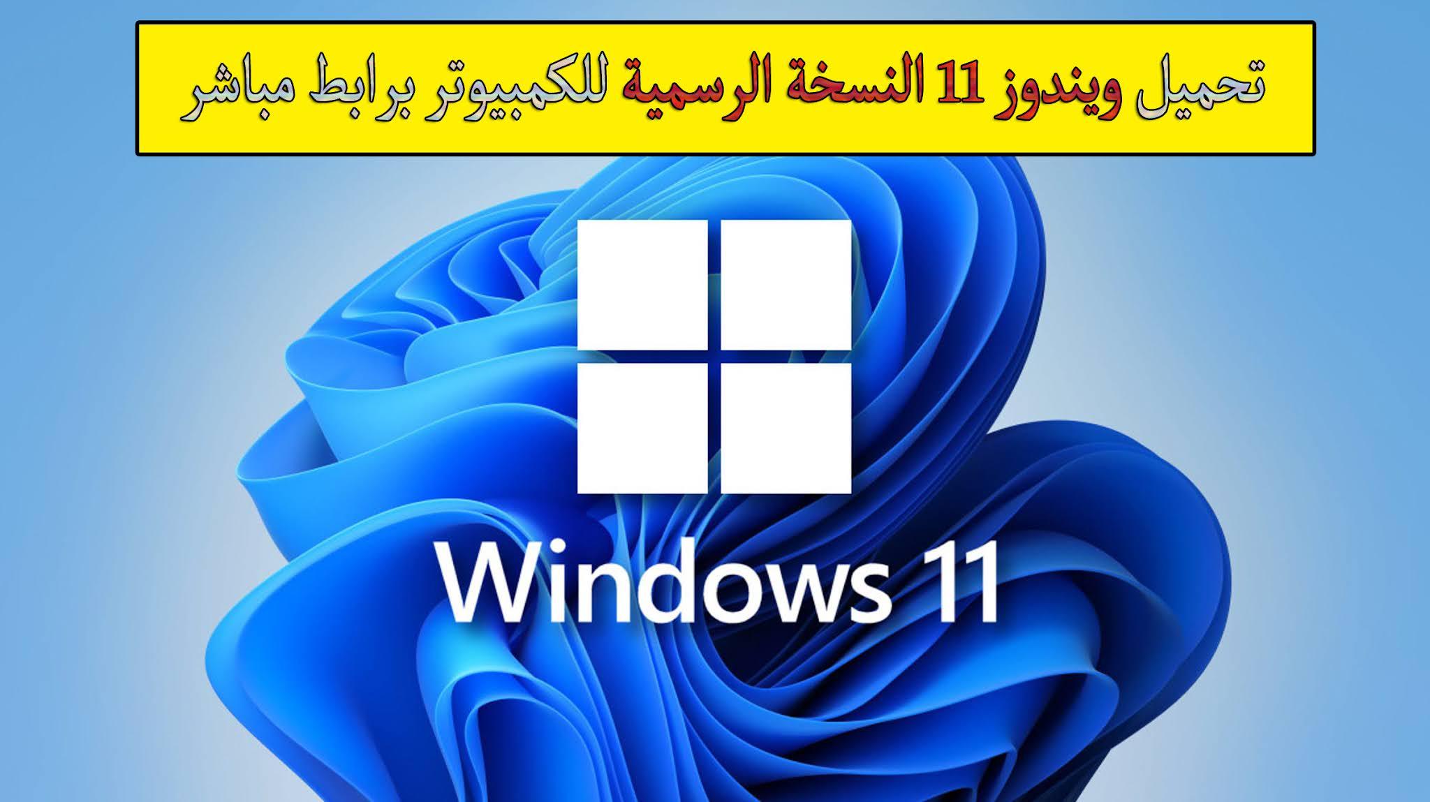تحميل ويندوز 11 الاصدار الرسمي باللغة العربية والانجليزية برابط مباشر