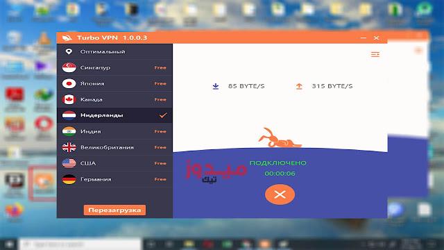 تنزيل اسرع برنامج VPN للكمبيوتر  Turbo Vpn