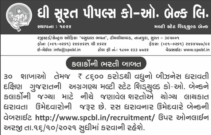 The Surat peoples co-operative Bank Recruitment 2021