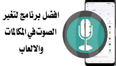 تنزيل افضل تطبيق مغير الاصوات في المكالمات والالعاب على هاتفك