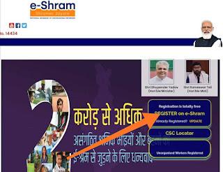 E Shram Portal Registration