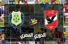 ◀️ مباراة الأهلي والإسماعيلي مباشر 11-8-2021 والقنوات الناقلة في الدوري المصري