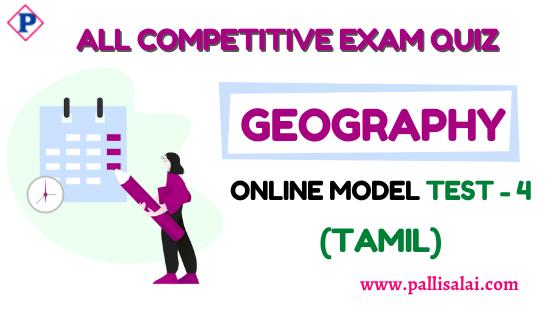 Geography Online Quiz 4 (Tamil)