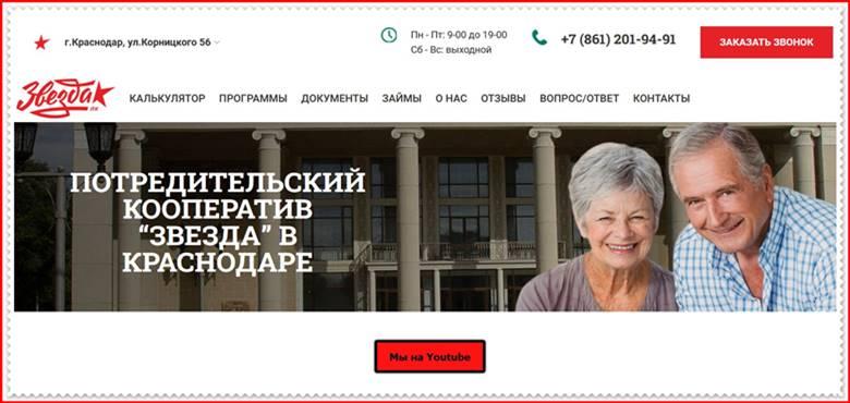 Мошеннический сайт zvezda-pk.ru – Отзывы, развод, платит или лохотрон? Мошенники ПК ЗВЕЗДА