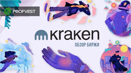 ᐅ Kraken (Кракен) – обзор биржи, регистрация и верификация