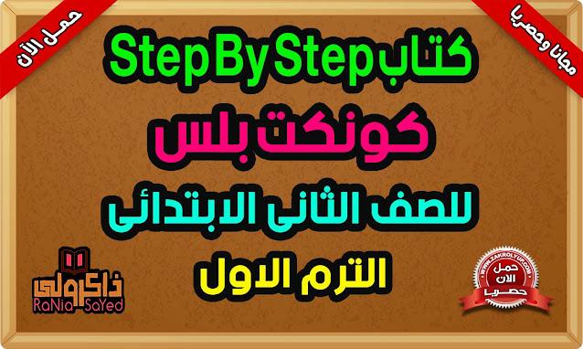 تحميل مذكرة كونكت بلس تانية ابتدائي ترم اول من كتاب Step By Step