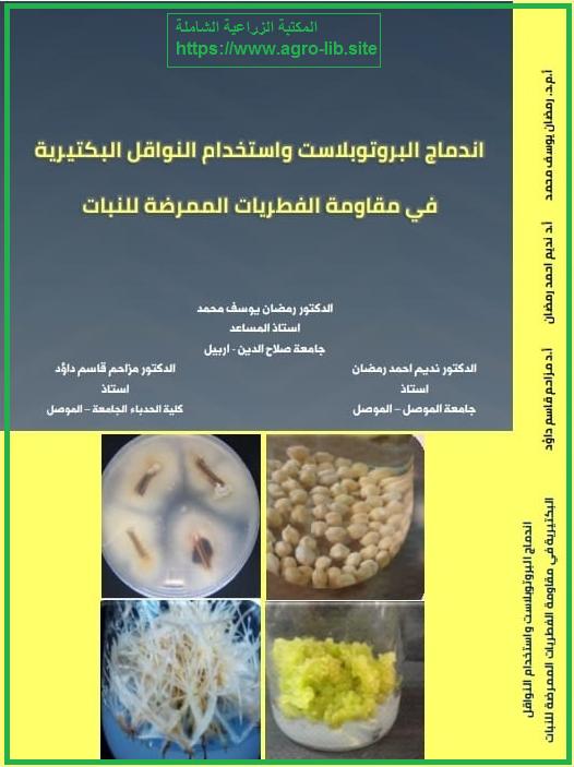 كتاب : اندماج البروتوبلاست و استخدام النواقل البكتيرية في مقاومة الفطريات الممرضة للنبات