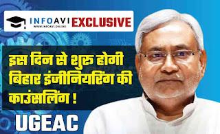 Bihar Ugeac Counselling Date 2021, Bihar Engineering Counselling, Ugeac latest news, ugeac infoavi