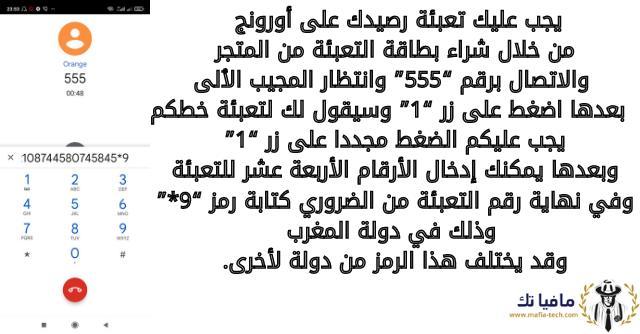 أدخل رمز التعبئة المكون من 14 رقما متبوعا برمز 9* كما موضح في الصورة .