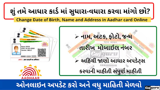 Change Date of Birth,Name And Address in Aadhar card Online