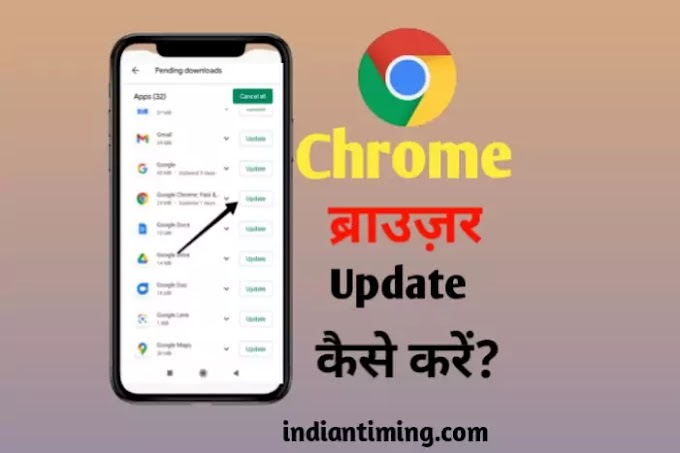Chrome Browser Update कैसे करें? (Android Mobile में)