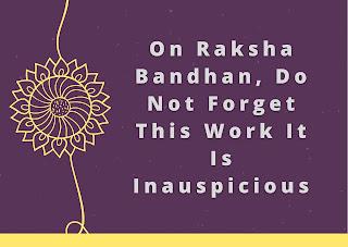 On Raksha Bandhan, Do Not Forget This Work It Is Inauspicious