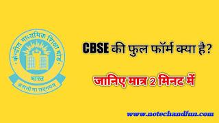CBSE की फुल फॉर्म क्या है?