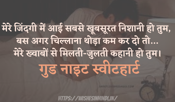 Good Night Wishes For Wife In Hindi