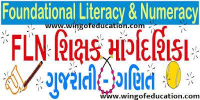 FLN Teacher's Guideline Pdf File Download