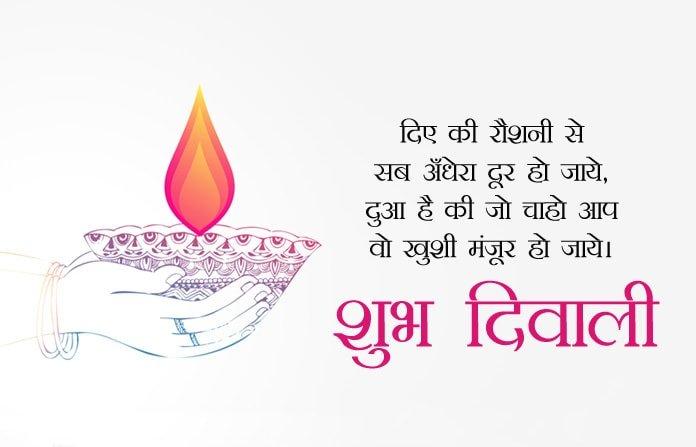 Short-diwali-wishes-2021-uptodatedaily