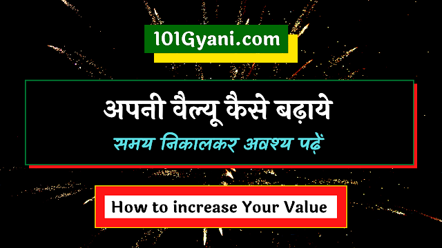 how to increase your value to social, how to increase your value as a person, increase your value in hindi, how to increase your value in life, how to increase your value of yourself, increase your value as a man, increase your value quotes in hindi