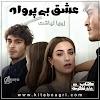 Ishq Beparwah Romantic Novel By Zoya Liaqat