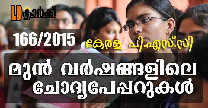 Kerala PSC | LD Clerk | Previous Question Paper | 166-2015