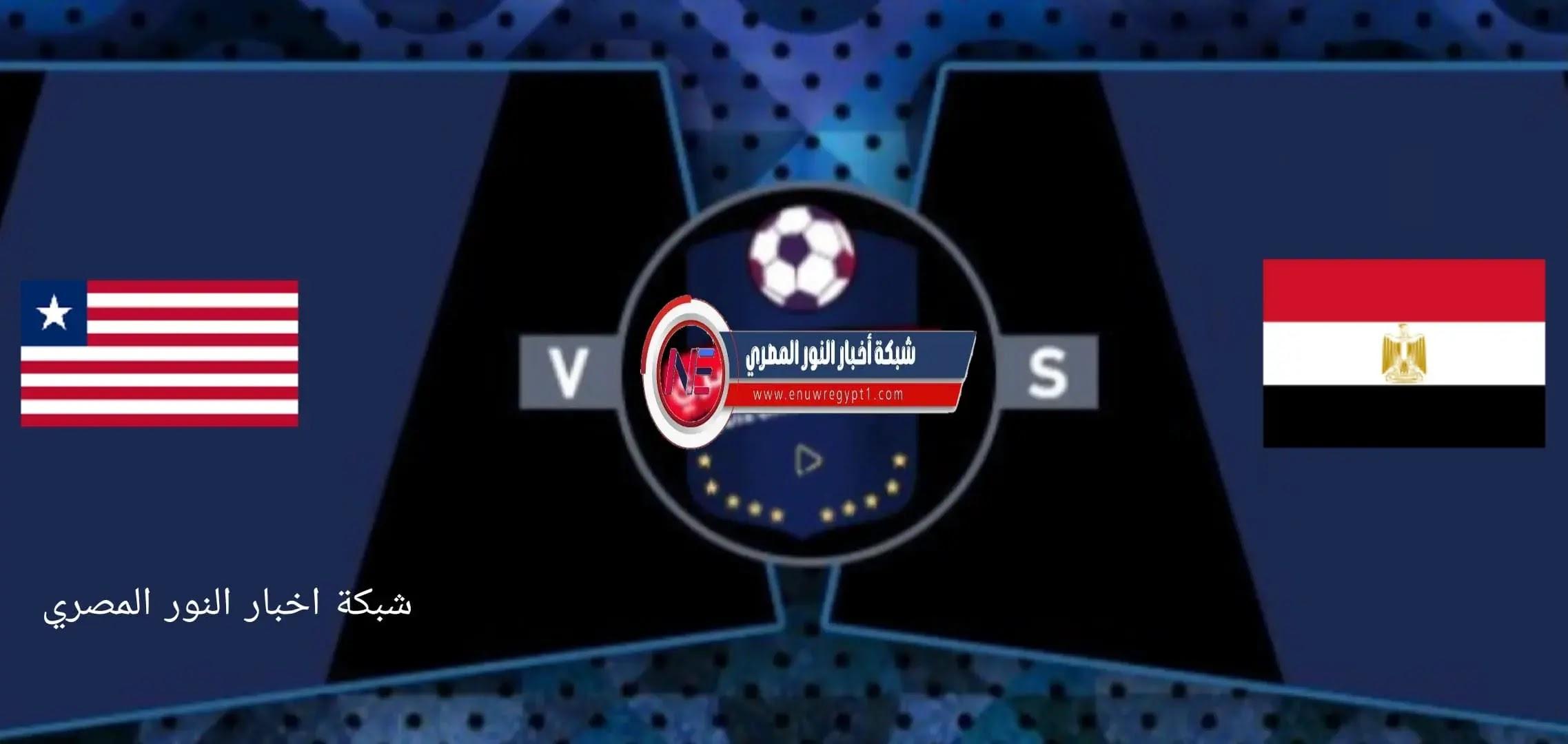 كورة لايف بث مباشر يوتيوب .. مشاهدة مصر و ليبيرا بث مباشر اليوم 29-09-2021 في مباراة ودية