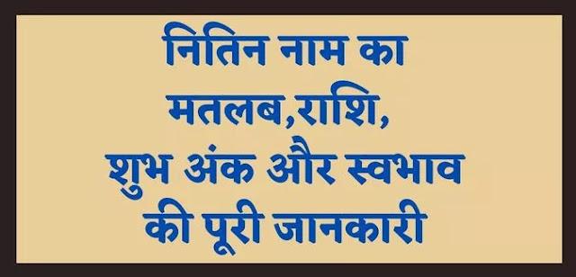 nitin name meaning in hindi