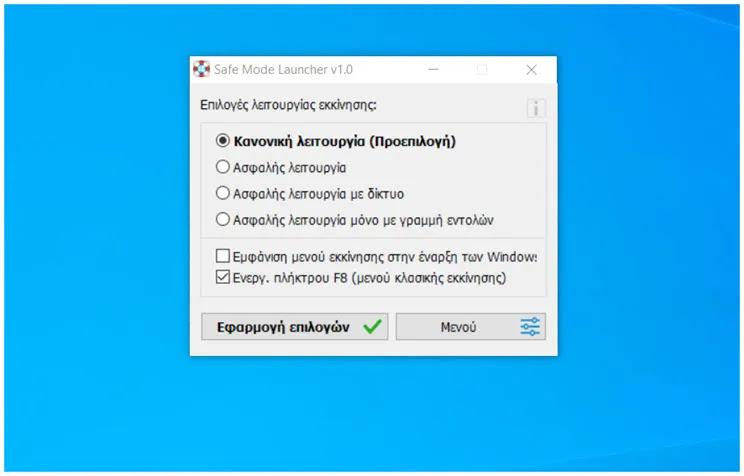SafeMode : Πώς να  τρέξετε  τον υπολογιστή σας σε ασφαλή εκκίνηση