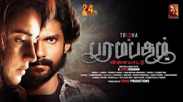 Paramapadham Vilayattu movie Download in Kuttymovies