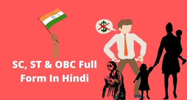 SC, ST & OBC Full Form In Hindi | SC, ST और OBC फुल फॉर्म क्या है?