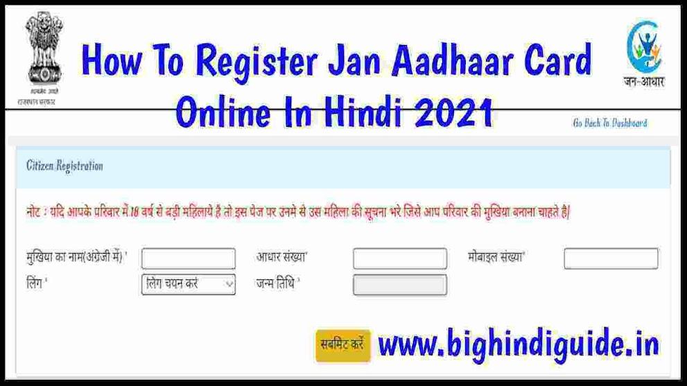 राजस्थान जन आधार कार्ड ऑनलाइन रेजिस्ट्रेशन कैसे करे 2021- राजस्थान सरकारी योजना | How To Register Jan Aadhaar Card Online In Hindi 2021