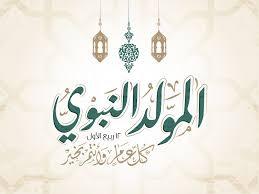 يحتفل المغاربة بذكرى المولد النبوي، يوم الثلاثاء 19 أكتوبر الجاري، الذي يصادف يوم 12 ربيع الأول 1443 هـ